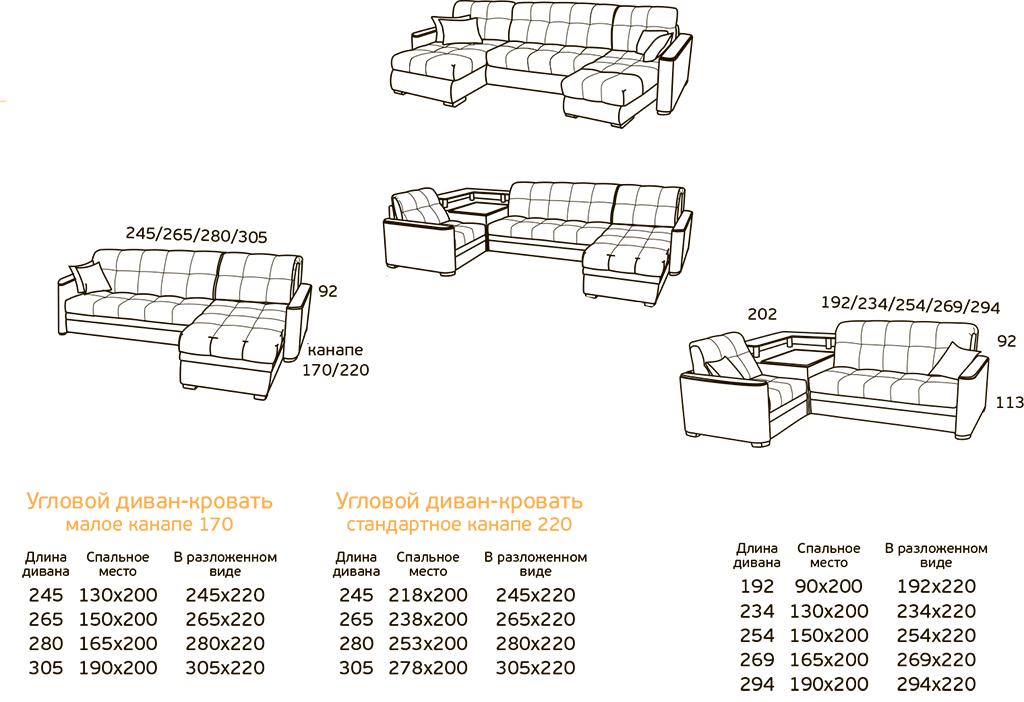 Угловой диван-кровать Дискавери